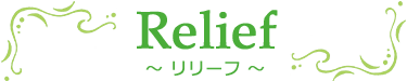 広島 不登校 心理カウンセリング セラピールーム Relief 心理セラピスト 江上ユキ