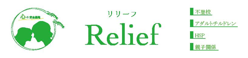 【全国対応】オンラインカウンセリング・広島カウンセリングルームRelief 心理カウンセラー・セラピスト 江上ユキ